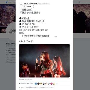 藤井ラナ生誕祭 2019
