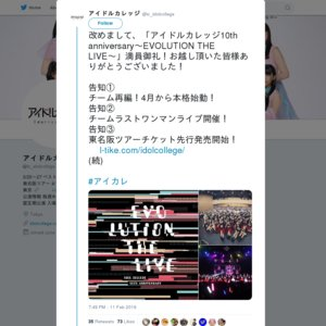 アイドルカレッジ「東名阪ツアー2019☆アイカレライナー~1秒足りとも止まれま10!!!~ 名古屋公演