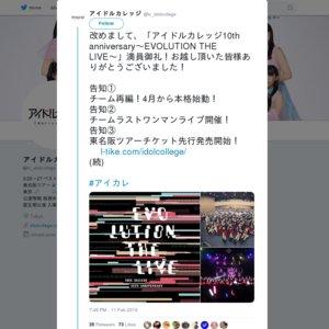 アイドルカレッジ「東名阪ツアー2019☆アイカレライナー~1秒足りとも止まれま10!!!~ 大阪公演