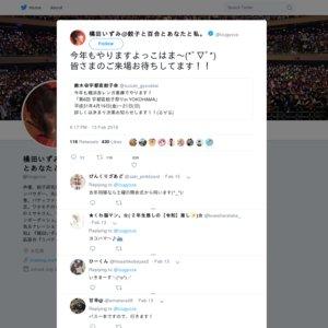 第6回 宇都宮餃子祭り in YOKOHAMA 3日目