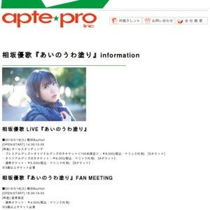 相坂優歌『あいのうわ塗り』FAN MEETING