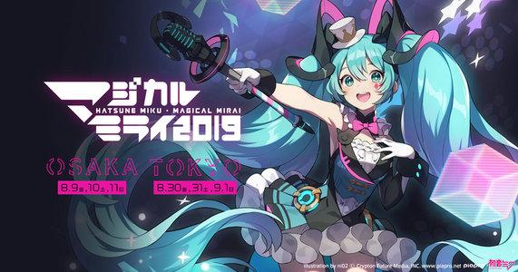 マジカルミライ2019 大阪 1日目 企画展