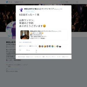 7周年探検LIVEツアー5日目 絢音ワンマンライブ ~アヤネッシー帰省編~
