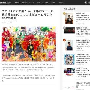 """ヤバイTシャツ屋さん """"Tank-top Festival in JAPAN"""" TOUR 2019 ~追加ワンマン公演~ 名古屋"""
