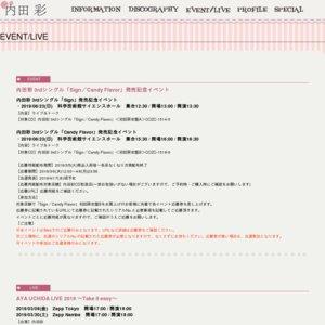 内田彩 3rdシングル「Candy Flavor」発売記念イベント