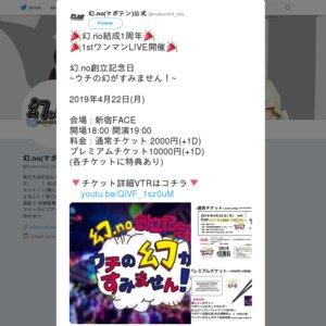幻.no創立記念日 ~ウチの幻がすみません!~