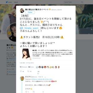 藤川茜・バースデーイベント2019〜ぴよっス☆今年もピコっとツッコみますᕦ(ò_óˇ)ᕤ〜