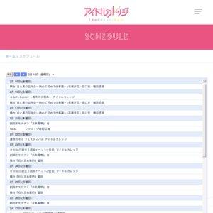 アイドルカレッジ ソフマップ 定期公演 バレンタイン公演~内藤里奈生誕祭~ 2019/2/14