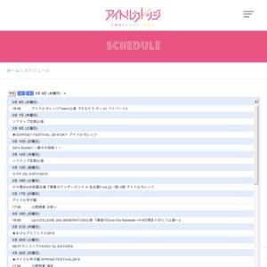 アイドルカレッジ ソフマップ 定期公演 ~岡崎いちご生誕祭~ 2019/2/28