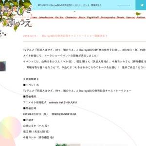TVアニメ『同居人はひざ、時々、頭のうえ。』Blu-ray&DVD第1巻発売記念キャストトークショー