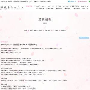 『劇場アニメ 君の膵臓をたべたい』 リリース記念イベント