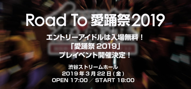 Road To 愛踊祭2019