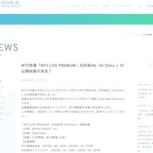 MTV LIVE PREMIUM: 日向坂46 -1st Story-