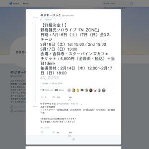 野島健児ソロライブ『N_ZONE』3/16 2nd