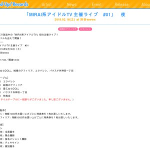 「MIRAI系アイドルTV 主催ライブ #01」夜の部