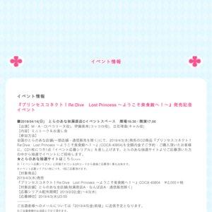 『プリンセスコネクト!Re:Dive Lost Princess ~ようこそ美食殿へ!~』発売記念イベント