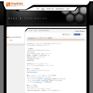 fripSide COUNT DOWN LIVE 2013→2014