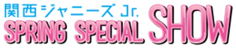 関西ジャニーズJr.「SPRING SPECIAL SHOW 2019」03/31 昼公演