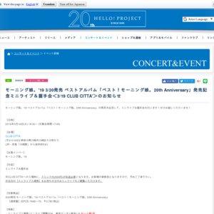 モーニング娘。'19 3/20発売 ベストアルバム「ベスト!モーニング娘。20th Anniversary」発売記念ミニライブ&握手会<3/19 CLUB CITTA'>
