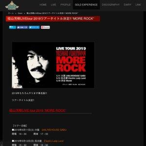 """福山芳樹LIVE tour 2019 """"MORE ROCK"""" 東京"""