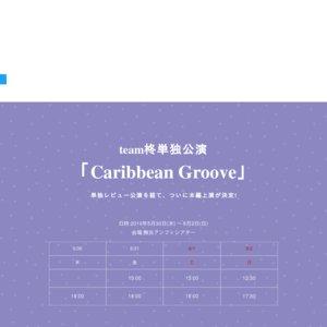 ミュージカル「スタミュ」 team柊単独公演「Caribbean Groove」5/31 マチネ