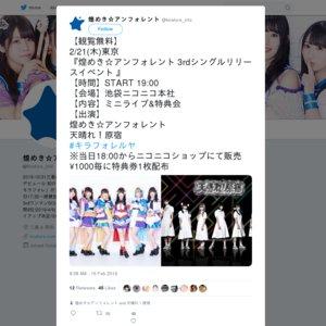 煌めき☆アンフォレント 3rdシングルリリースイベント@ニコニコ本社