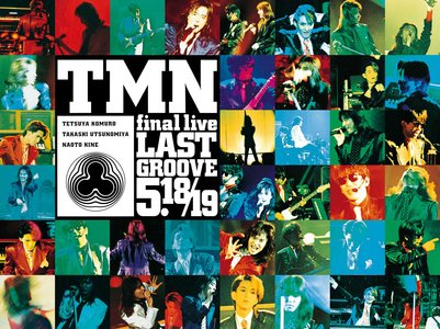 TM NETWORKデビュー35年記念祭! ライヴ・フィルム『TMN final live LAST GROOVE 1994』一日限定プレミアム上映 TOHOシネマズ新宿(ゲスト登壇予定)