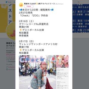 「Check」「ZOO」予約会@タワーレコードNU茶屋町店