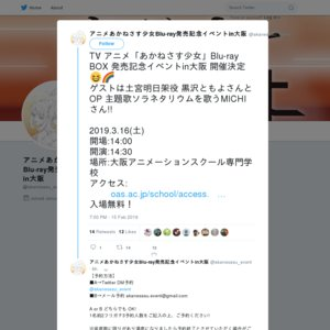 TV アニメ「あかねさす少女」Blu-ray BOX 発売記念イベントin大阪