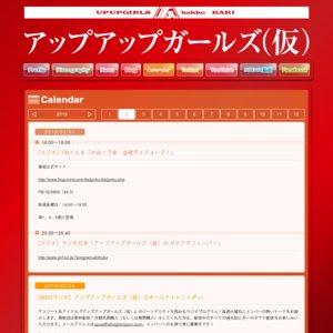 アップアップガールズ(仮) ニューシングル リリースイベント