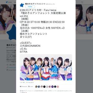 煌めき☆アンフォレント 大阪定期公演 vol.23