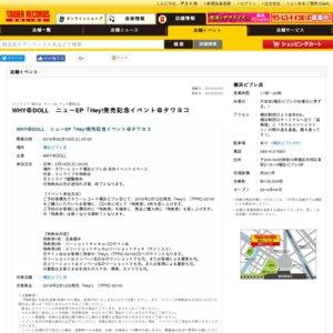 WHY@DOLL ニューEP「Hey!発売記念イベント@タワヨコ