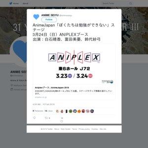 AnimeJapan「ぼくたちは勉強ができない」ステージ【ANIPLEXブース】