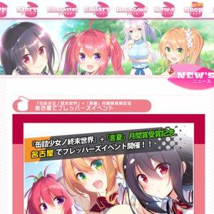 『缶詰少女ノ終末世界』+α 名古屋でプレッパーズイベント