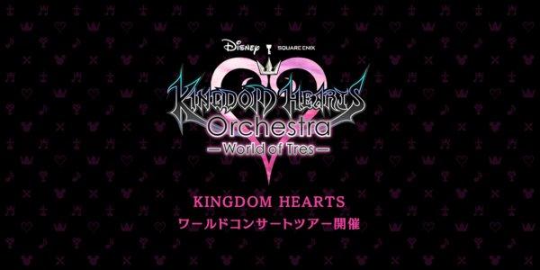 オーケストラコンサート「KINGDOM HEARTS  Orchestra -World of Tres-」(キングダム ハーツ  オーケストラ ワールド オブ トレス)【大阪公演】2019年11月30日(土)