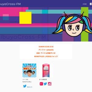 アンファーpresents 新星・アイドル発掘ラジオ NONSTYLE井上の渋谷ジャック(2019/2/17)