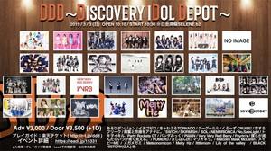 DDD~Discovery iDol Depot~ @ SELENE b2