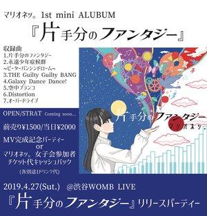 1st mini ALBUM『片手分のファンタジー』リリースパーティー
