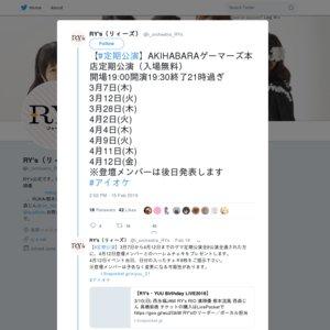 RY's×AKIHABARAゲーマーズ本店 定期公演 2019/04/02
