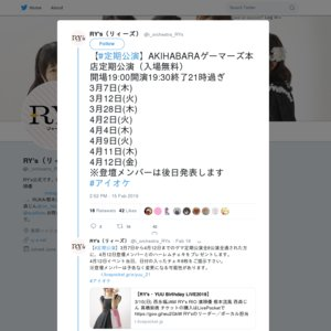 RY's×AKIHABARAゲーマーズ本店 定期公演 2019/04/04