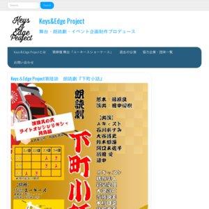 Keys&Edge Project第陸談 朗読劇『下町小話』(2/23 A班)