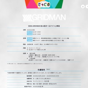 SSSS.GRIDMAN 全12回オールナイト上映会 東京