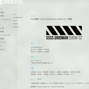 SSSS.GRIDMAN SHOW 02 昼の部