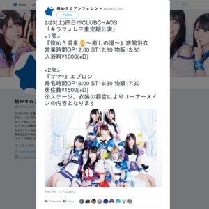 煌めき☆アンフォレント三重定期公演<1部>『煌めき温泉〜癒しの湯〜』