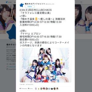 煌めき☆アンフォレント三重定期公演<2部>『ママ♡』