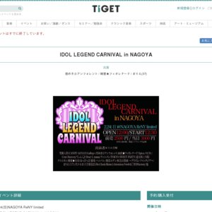 IDOL LEGEND CARNIVAL in NAGOYA(2019/2/24)