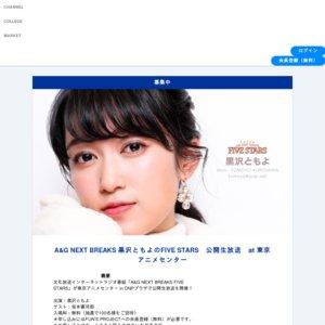 A&G NEXT BREAKS 黒沢ともよのFIVE STARS 公開生放送 at 東京アニメセンター