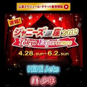 ジャニーズ銀座2019 Tokyo Experience 05/25 昼公演