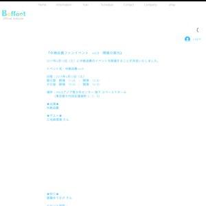 中島由貴ファンイベント vol.8 昼の部