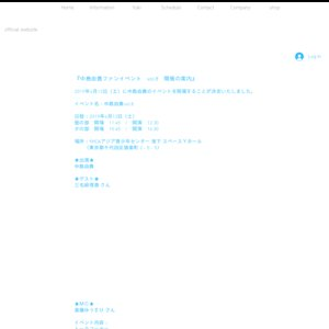 中島由貴ファンイベント vol.8 夕の部